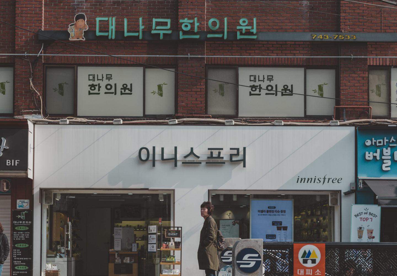 Путешествие в Южную Корею 50 советов по путешествиям в Южную Корею what to buy 1440x1002